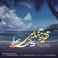 Peyman Hoveyda - Taghdir Tanhaei