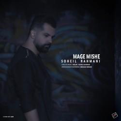 Soheil Rahmani - Mage Mishe