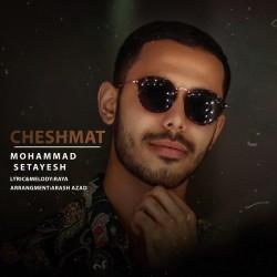 Mohammad Setayesh - Cheshmat