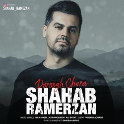 Shahab Ramezan - Doroogh Chera