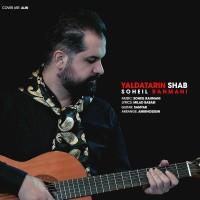 Soheil Rahmani - Yaldatarin Shab