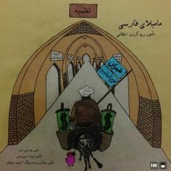 Nezami - Mumbleaaye Farsi