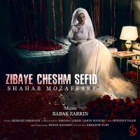 Shahab Mozaffari - Zibaye Cheshm Sefid
