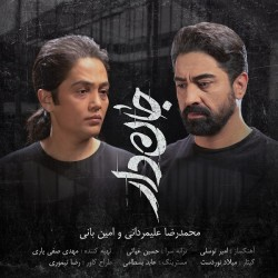 Mohammadreza Alimardani & Amin Bani - Jandar