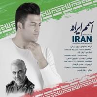 Pouya Bayati - Esmam Irane