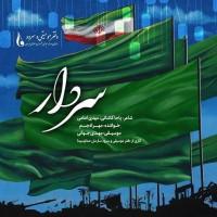 Mehraad Jam - Sardar