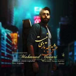 Mahmoud Yavari - Eshgh Bache Bazi Nist