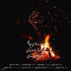 Hadi Inanlou - Kharab O Majnoon
