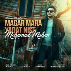 Mohammad Mahan - Magar Mara Yadat Nist