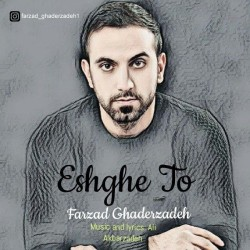 Farzad Ghaderzadeh - Eshghe To