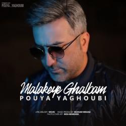 Pouya Yaghoubi - Malakeye Ghalbam