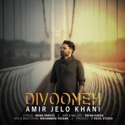 Amir Jelo Khani - Divooneh