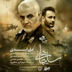 Ali Asadi - Soleymaniha