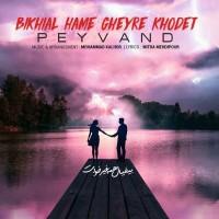 Peyvand - Bikhial Hame Gheyre Khodet