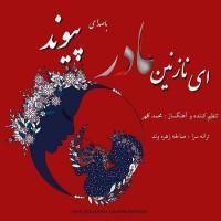 Peyvand - Ey Nazanin Madar