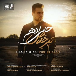 Hami Adham - Tire Khalas