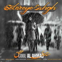 Kamal Al Ahmad - Setareye Eshgh