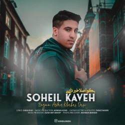 Soheil Kaveh - Begoo Aslan Khabar Dari