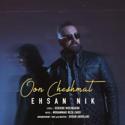 Ehsan Nik - Oon Cheshmat