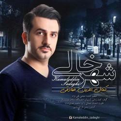 Kamaleddin Sadeghi - Shahre Khali