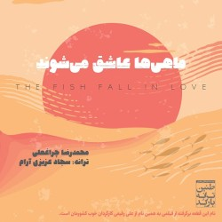 Mohammadreza Cheraghali - Mahiha Ashegh Mishavand