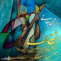 Mohsen Chavoshi - Sharhe Alef