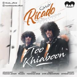 Ricado - Too Khiaboon