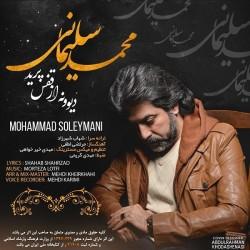 Mohammad Soleymani - Divoone Az Ghafas Parid