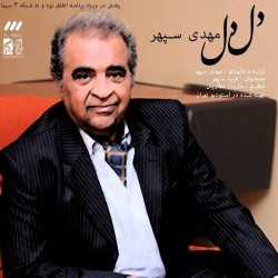 Mehdi Sepehr - Del Del