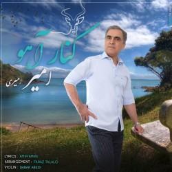 Amir Amiri - Kenare Ahoo