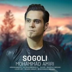 Mohammad Amiri - Sogoli