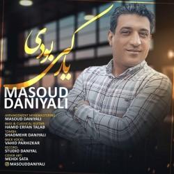 Masoud Daniyali - Yare Ki Boodi
