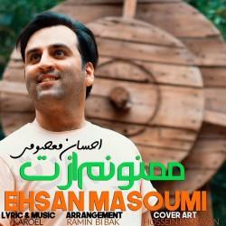 Ehsan Masoumi - Mamnoonam Azat