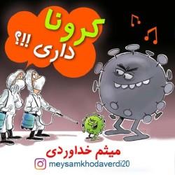 Meysam Khodaverdi - Korona Dari