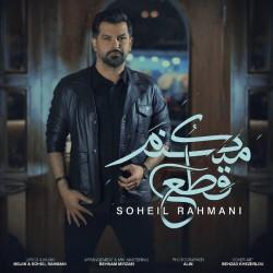 Soheil Rahmani - Ghat Mikonam