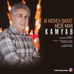 Kamyab - Ki Mishe Barat Mese Man