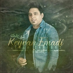 Keyvan Emadi - Jade Chaloos