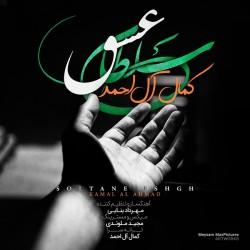Kamal Al Ahmad - Soltane Eshgh