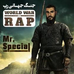 Mr Special - God Exam