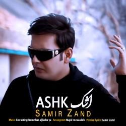 Samir Zand - Ashk