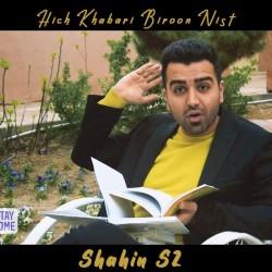 Shahin S2 - Hich Khabari Biroon Nist