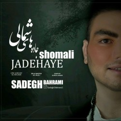 Sadegh Bahrami - Jadehaye Shomali