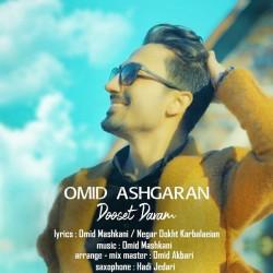 Omid Ashgaran - Dooset Daram