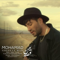 Mohamad - Gheseye Man