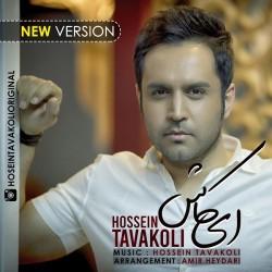 Hossein Tavakoli - Ey Kash ( New Version )