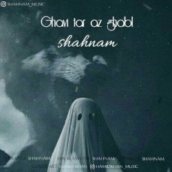 Shahnam - Ghavi Tar Az Ghabl