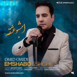 Omid Omidi - Emshabo Eshghe