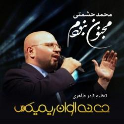 Mohammad Heshmati - Majnoon Naboodam ( Dj Elvan Remix )