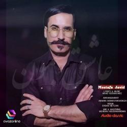 Mostafa Javid - Ashegh Bemoon
