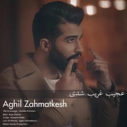 Aghil Zahmatkesh - Ajib Gharib Shodi